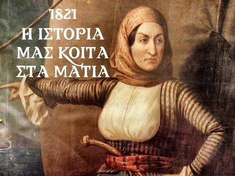 {Μαγικό Πανεπιστήμιο} 1821...η ιστορία μας κοιτά στα μάτια