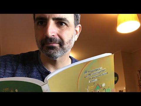 #ΜένουμεΣπίτι και διαβάζουμε παρέα... Η γοργόνα από την Κω, Αντώνης Παπαθεοδούλου, Σοφία Τουλιάτου