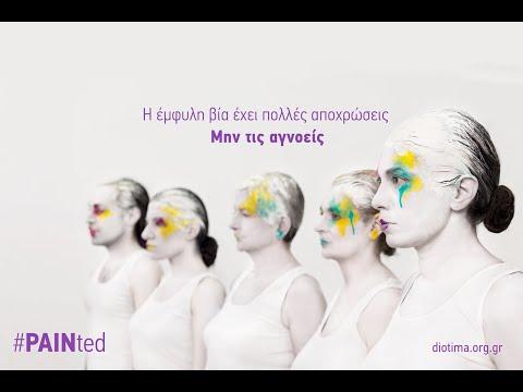 #PAINted: 25η Νοεμβρίου, Παγκόσμια Ημέρα για την Εξάλειψη της Βίας κατά των Γυναικών.