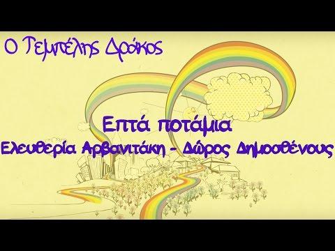 Ελευθερία Αρβανιτάκη - Δώρος Δημοσθένους - Επτά ποτάμια - Official Animated Video