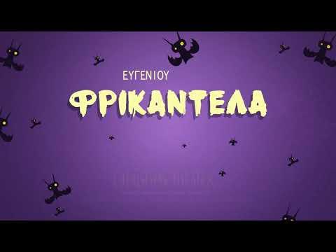 ΦΡΙΚΑΝΤΕΛΑ: Η μάγισσα που μισούσε τα κάλαντα | CHRISTMAS THEATER | Εισιτήρια Viva.gr!