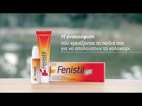Fenistil Gel & Roll On για την ανακούφιση από τη φαγούρα στο δέρμα!