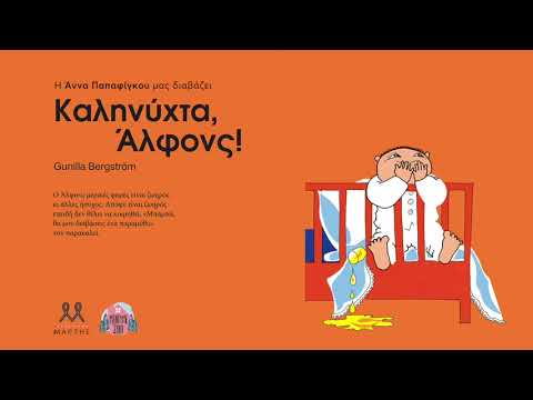 "H Άννα Παπαφίγκου μας διβάζει το βιβλίο ""Καληνύχτα, Άλφονς!"" της Gunilla Bergström."