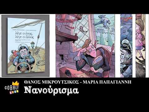 Θάνος Μικρούτσικος & Μαρία Παπαγιάννη - Νανούρισμα - Official Audio Release