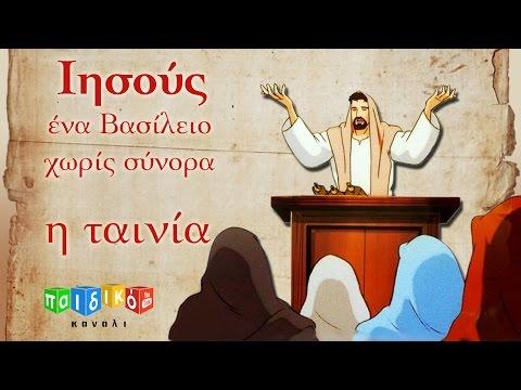 Ιησούς - Jesus - Παιδική Ταινία - Paidiki Tainia | Παιδικό Κανάλι