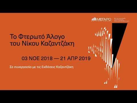 ΝΟΕ 2018-ΑΠΡ 2019 Το Φτερωτό Άλογο του Νίκου Καζαντζάκη στο Μέγαρο! ΝΟΕ 2018-ΑΠΡ 2019