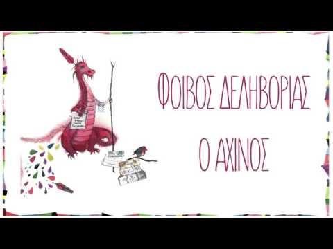 Φοίβος Δεληβοριάς - Ο αχινός - Official Audio Release