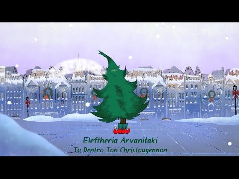 The Christmas Tree - Eleftheria Arvanitaki - Official Animation Video