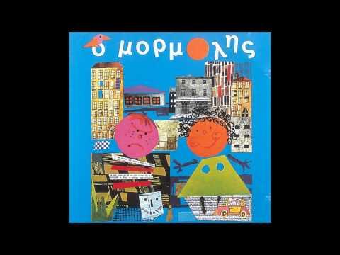 Ο Μορμόλης (ολόκληρος ο δίσκος του 1974)