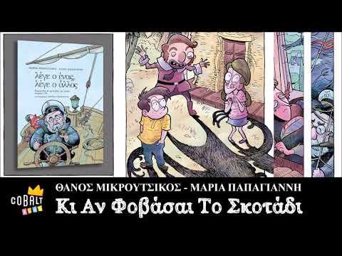 Θάνος Μικρούτσικος & Μαρία Παπαγιάννη - Κι Αν Φοβάσαι Το Σκοτάδι - Official Audio Release