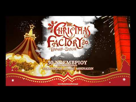 The Christmas Factory & Η Επέλαση των Ξωτικών | Στην Τεχνόπολη από 30 Νοεμβρίου