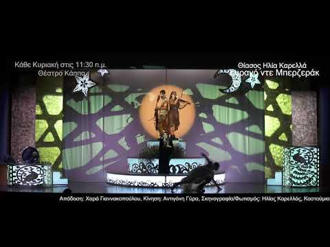 Συρανό ντε Μπερζεράκ - θίασος Ηλία Καρελλά - θέατρο Κάππα 2019/2020