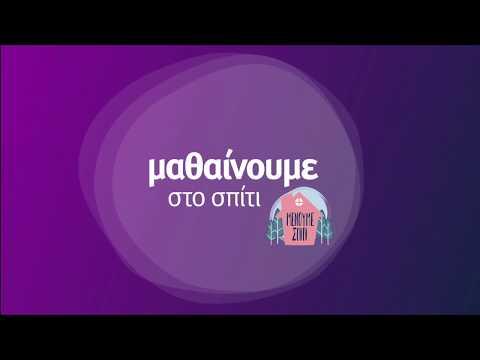 Ενεργοποιείται η εκπαιδευτική τηλεόραση στην ΕΡΤ2