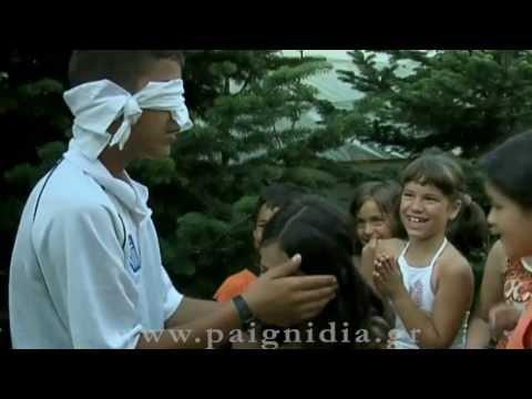 ΤΥΦΛΟΜΥΓΑ ή ΓΡΗΟΥΛΑ - ΠΑΡΑΔΟΣΙΑΚΟ ΟΜΑΔΙΚΟ ΠΑΙΓΝΙΔΙ