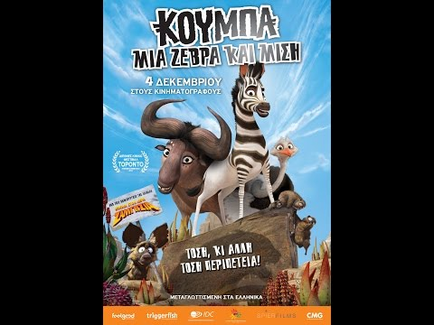 Khumba (Κούμπα:Μία Ζέβρα και Μισή) - Trailer (μεταγλ.)