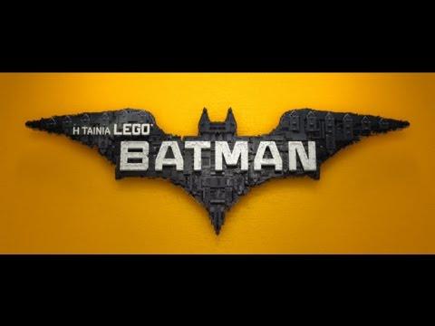 Η Ταινία LEGO® Batman™ (The LEGO® Batman™ Movie) - Main Trailer (Μεταγλωττισμένο)