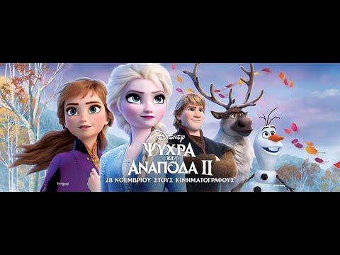 ΨΥΧΡΑ ΚΙ ΑΝΑΠΟΔΑ ΙΙ (Frozen II) - Official Trailer (μεταγλ.)