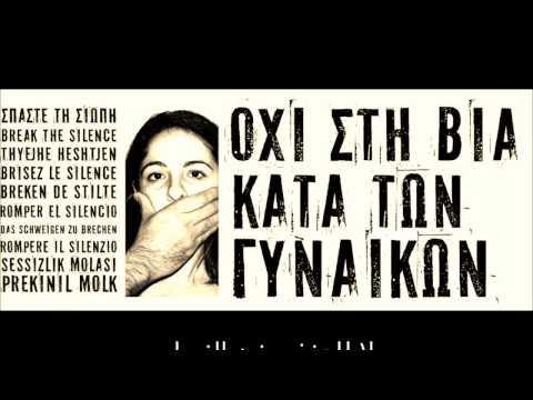 25 Νοεμβρίου - Παγκόσμια Ημέρα για την Eξάλειψη της Bίας κατά των Γυναικών
