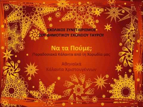 Αθηναϊκά Κάλαντα Χριστουγέννων