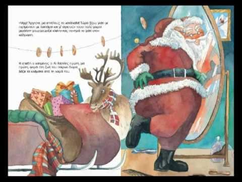 Η μπουγάδα του Άϊ Βασίλη - Χριστουγεννιάτικο Παραμύθι (Η ΚΑΛΗ ΑΦΗΓΗΣΗ)
