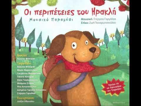 Η Βαρβάρα η αρκούδα - Θάνος Μικρούτσικος