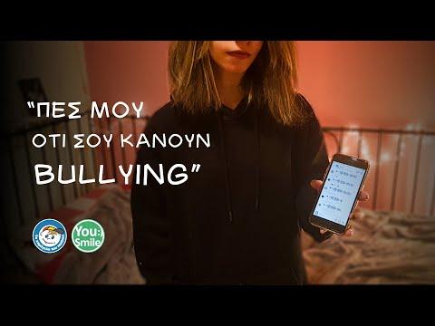 Πες μου ότι σου κάνουν bullying | Μίλα τώρα