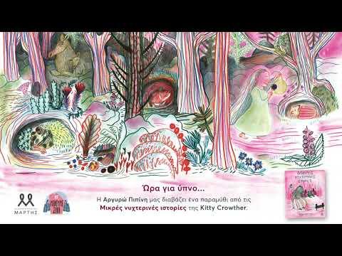 Η Αργυρώ Πιπίνη μας διαβάζει ένα παραμύθι από τις Μικρές νυχτερινές ιστορίες της Kitty Crowther.