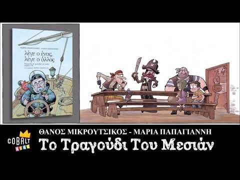 Θάνος Μικρούτσικος & Μαρία Παπαγιάννη - Το Τραγούδι Του Μεσιάν - Official Audio Release