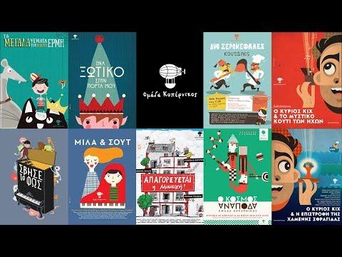 ομάδα ΚΟΠΕΡΝΙΚΟΣ - Θέατρο, Βιβλίο, Μουσική, όλα για παιδιά