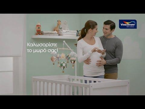 Vivechrom - Καλωσορίστε το μωρό σας - Κάντε ό,τι βλέπει το μωρό σας όμορφο