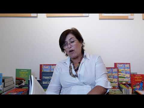 Η συγγραφέας Μαρίζα Ντεκάστρο διαβάζει αποσπάσματα από τη ΓΡΑΜΜΑΤΙΚΗ ΤΗΣ ΦΑΝΤΑΣΙΑΣ.