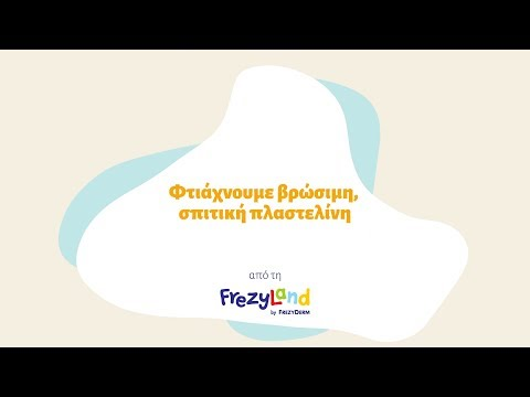 FREZYLAND DIY: Φτιάχνουμε βρώσιμη, σπιτική πλαστελίνη