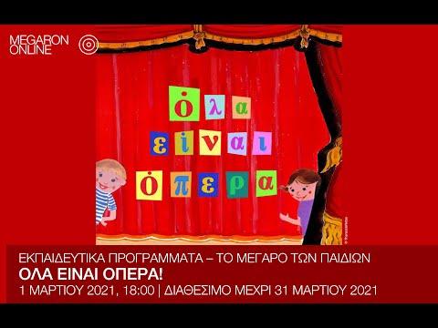 1/3/2021 Όλα είναι όπερα!