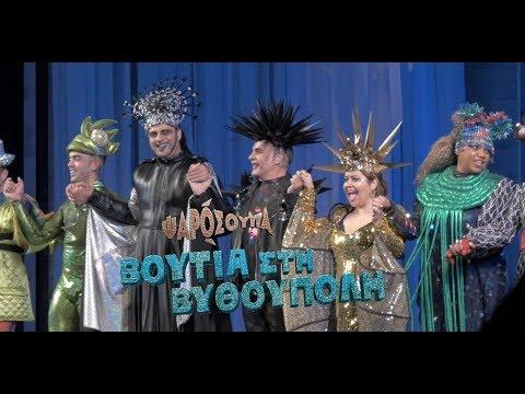 ΒΟΥΤΙΑ ΣΤΗ ΒΥΘΟΥΠΟΛΗ του Γιώργου Δ. Λεμπέση | Κάθε Σάββατο και Κυριακή στο Θέατρο Παλλάς